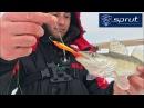 Ловля судака зимой на балансир SPRUT HIKO с эхолотом Практик Kamfish