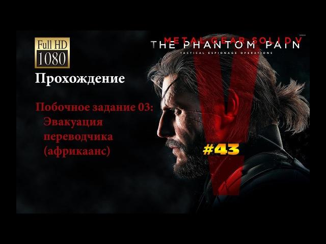 Metal Gear Solid V: The Phantom Pain. 43 - 03 Эвакуация переводчика (африкаанс)