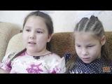 Нина К. и Александра К., Красноярский край