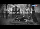 Земляничная поляна Святослава Рихтера. (2015)