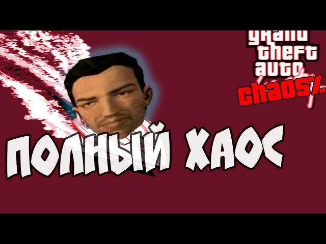 Полный ХАОС в GTA VICE CITY CHAOS%