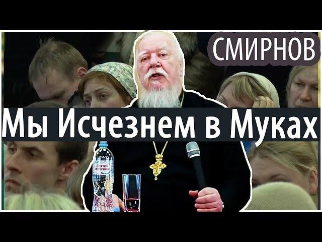 Сценарий нашего Будущего - Уничтожение Христиан! 4 03 2018 Димитрий Смирнов