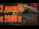 Warface► 2 Доната с 2000 кредитов lol