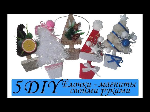 🎄 5 DIY: ЁЛОЧКИ-МАГНИТЫ /Ёлки из кофейных зёрен, ткани, пряжи, сизаля, шпагата/ CHRISTMAS MAGNET