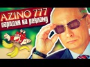 «АЗИНО 777» голосом ПУТИНА / [Пародия на АК-47 — Azino777]