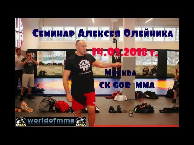 Мастер-класс Алексея Олейника в СК GOR MMA vfcnth-rkfcc fktrctz jktqybrf d cr gor mma