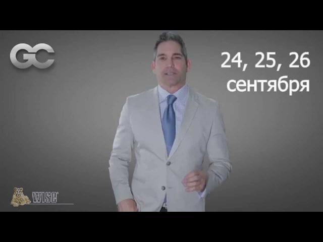 Грант Кардон (Grant Cardone): Как стать знаменитостью, Лидером №1 на рынк БЕЗ рекламы