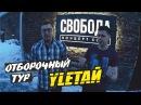 Живой Уголок - Отборочный тур Улетай 2018