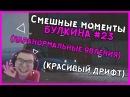 Смешные моменты БУЛКИНА 23 КРАСИВЫЙ ДРИФТПАРАНОРМАЛЬНЫЕ ЯВЛЕНИЯ