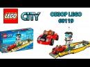 Обзор Lego City 60119 Паром