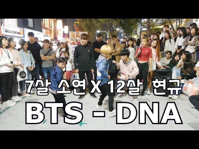쪼꼬미버전! 방탄소년단(BTS) - DNA Dance Cover 7살 장소연 X 12살 리틀K타이거즈 권현규 @다이505