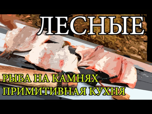 Примитивный способ приготовления рыбы на камнях ghbvbnbdysq cgjcj ghbujnjdktybz hs s yf rfvyz