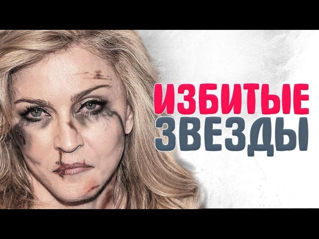 ЗНАМЕНИТОСТИ, которых БИЛИ МУЖЬЯ. янебоюсьсказать Международный день против насилия над женщинами
