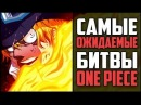 Сабо против Акайну САМЫЕ Грандиозные БИТВЫ Близко Топ 10 Ван Пис One Piece