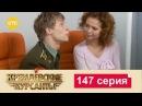 Кремлевские Курсанты 147