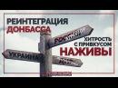 Реинтеграция Донбасса хитрость с привкусом наживы Руслан Осташко