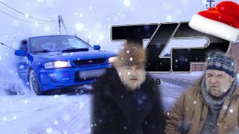 СТАРЫЙ ДЕД SUBARU НЕ ИСПОРТИТ! ТЕСТ-ДРАЙВ SUBARU IMPREZA WRX STI GC8. CAR FAIL.