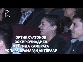 Ортик Султонов - Зокир Очилдиев - Хаётида камерага ропара булмаган актёрлар
