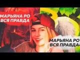 Марьяна Ро - Вся правда / интервью с марьяной ро / face сделал предложение Maryana Ro