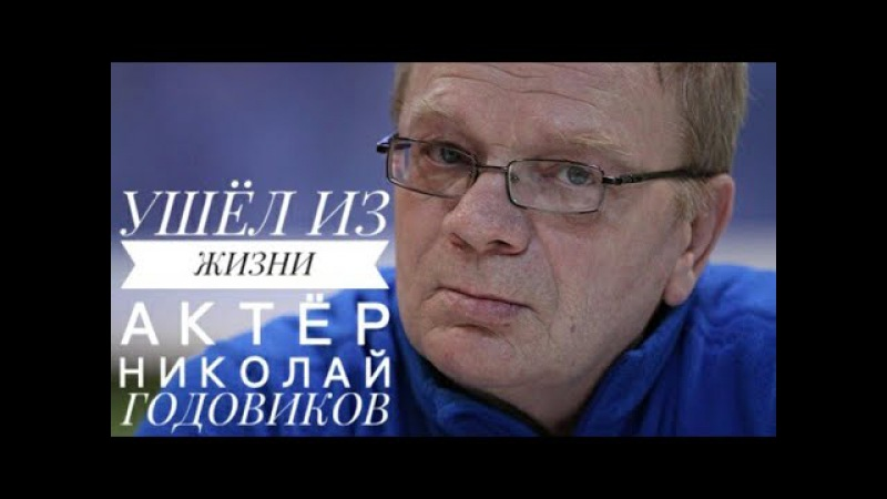 Ушел из жизни актер Николай Годовиков!