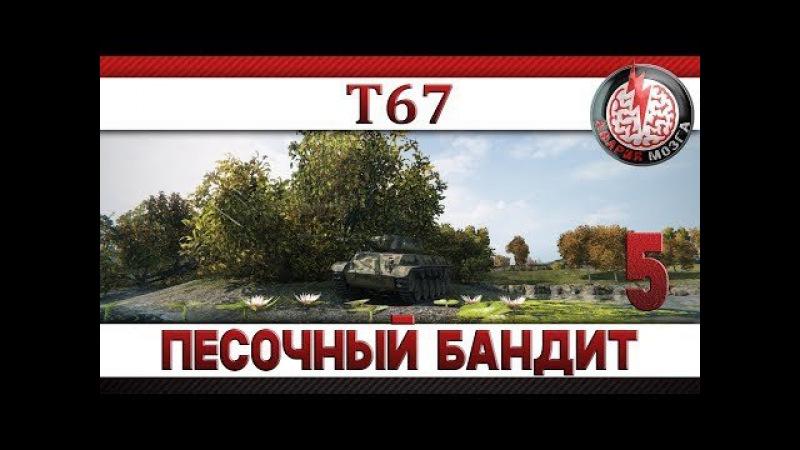 АРТОВОД НА Т67! ПЕСОЧНЫЙ БАНДИТ 5