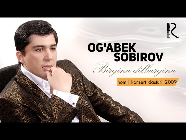 Og'abek Sobirov - Birgina dilbargina nomli konsert dasturi 2009