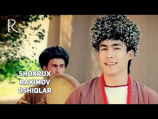Shoxrux Raximov - Oshiqlar | Шохрух Рахимов - Ошиклар