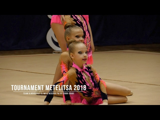 Нижний Новгород СДЮСШОР-16 2008-2009 г.р. БП Rhythmic Gymnastics Tournament Metelitsa 2018