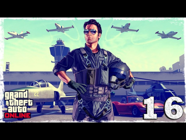 PS4 COOP GTA ONLINE 16 Ограбление в роли копов