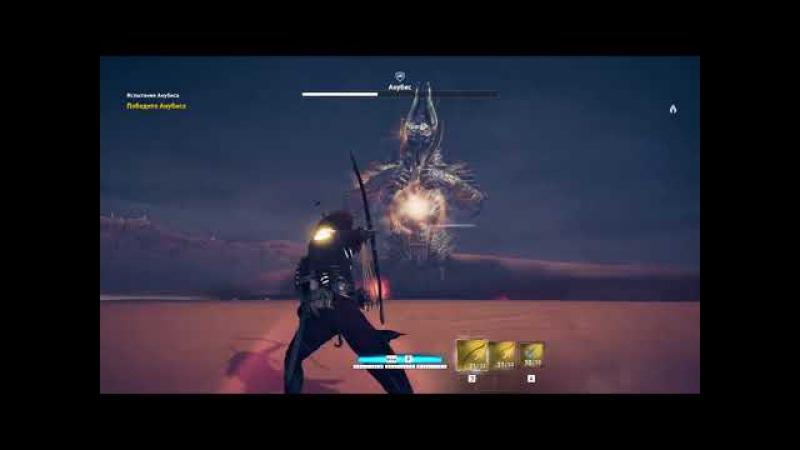 Прохождение: Assassin's Creed: Истоки (Origins)- Часть 54 Битва против 3 богов Египетцких