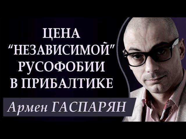 Армен ГАСПАРЯН, Р.ПОНКРАТОВ. КАКОВА ЦЕНА НЕЗАВИСИМОЙ PYCOФOБИИ В ПРИБАЛТИКЕ?