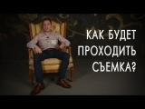 Как будет проходить съемка? Презентация для сайта alexandrozerov.ru
