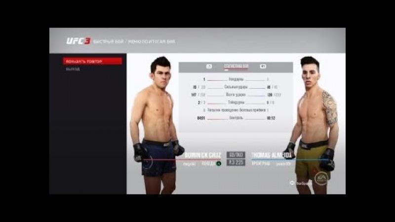 RFC 41 (B) - Dominick Cruz (magckil) VS Thomas Almeida (Power05r)