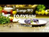 ПроСТО кухня 3 сезон 1 выпуск
