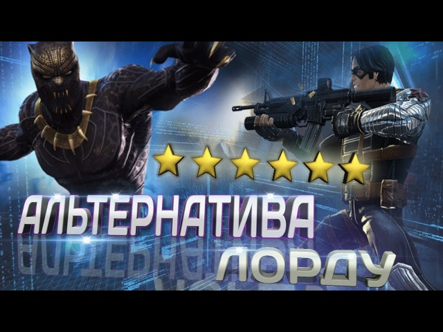 5 Star Killmonger With 6 star Winter Soldier | Marvel Contest of Champions | Марвел Битва Чемпионов