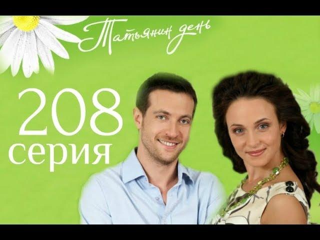 Татьянин день   208 серия