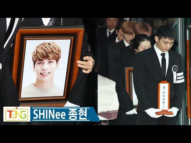 [SHINee 종현 발인] 음악에 열정 넘쳤던 가수 영면…동료들 마지막 길 눈물로 배웅