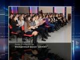ГТРК ЛНР. Очевидец. Молодежный форум Донбасс. 17 ноября 2017
