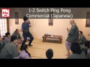 1-2 Switch Ping Pong Commercial Japanese
