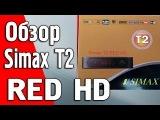 Обзор Т2 приставки Simax T2 RED HD