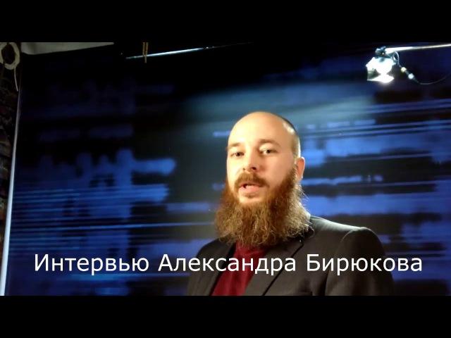 Почему много одиноких людей и семьи не клеятся Шестая часть интервью Александра Бирюкова