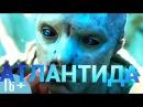 Фильм АТЛАНТИДА 2017 В ХОРОШЕМ КАЧЕСТВЕ новинка