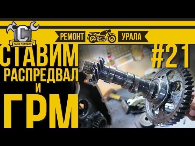 Ремонт мотоцикла Урал 21 - Установка распредвала и шестерёнок ГРМ