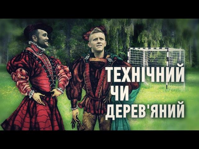 Технічний чи деревяний. Іван Петряк
