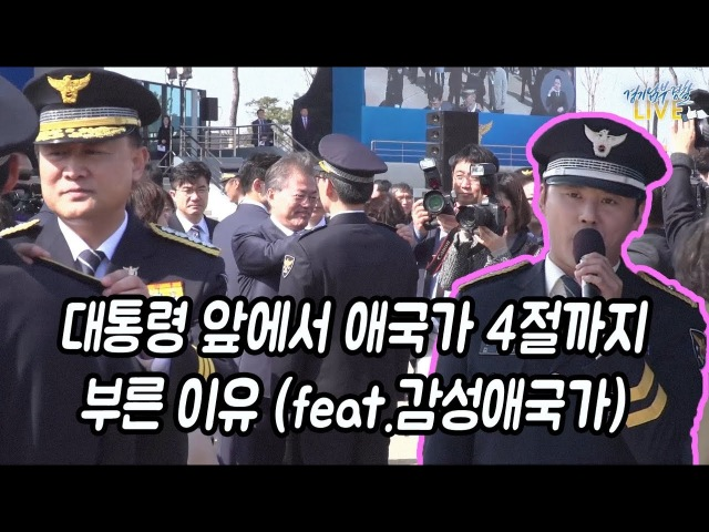 Xia 김준수 대통령 앞에서 애국가 4절까지 부른 이유(feat.감성애국가)