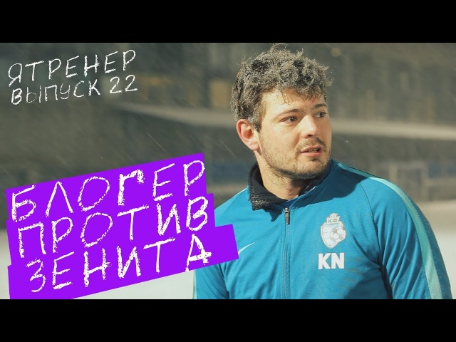 (06-02-2018) ЯТренер! Блогер против Зенита!