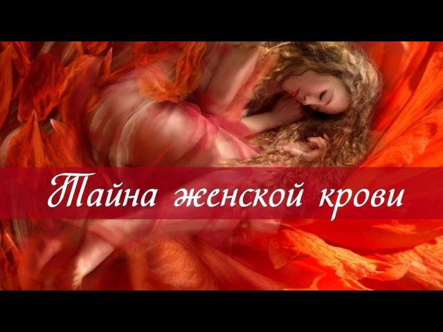 Тайна женской крови