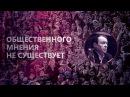 Miron Volsky - Общественного мнения не существует