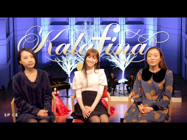"""『Kalafina Acoustic Tour 2017 〜""""+ONE"""" with Strings〜』ツアー真っ最中のKalafinaに独占動画インタビュー"""