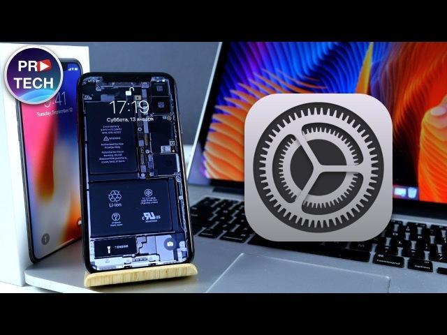 Настройки iPhone, которые ты должен изменить прямо сейчас! | ProTech